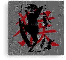 Monkey. - Zodiac collection Canvas Print