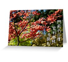 """An apprentice near a temple will recite the scriptures untaught. "" Greeting Card"