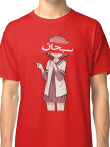 Akarin with the supreme arabic logo  Classic T-Shirt