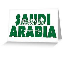 Saudi Arabia Greeting Card