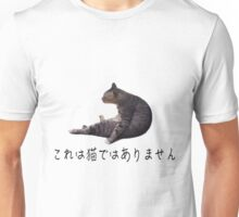 This is NOT a cat Unisex T-Shirt