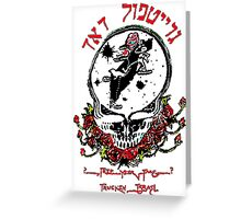The Original Dead From Israel Greeting Card