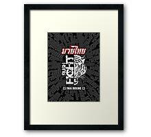 tiger muay thai fighter rush fight thailand martial art shirt logo Framed Print