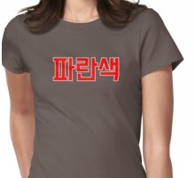 BLUE (hangul) Womens Fitted T-Shirt