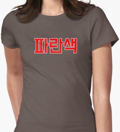 BLUE (hangul) Womens Fitted T-Shirt