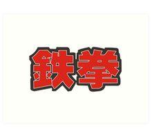 Fight kanji Art Print