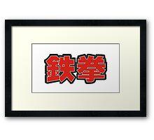 Fight kanji Framed Print