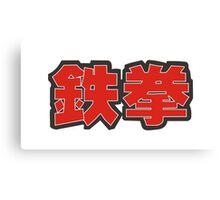 Fight kanji Canvas Print