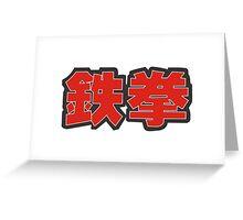 Fight kanji Greeting Card