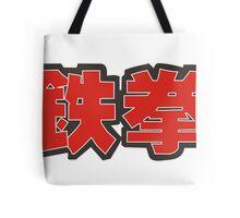 Fight kanji Tote Bag