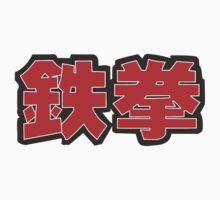 Fight kanji One Piece - Short Sleeve