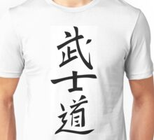 """Way of the warrior"" Unisex T-Shirt"