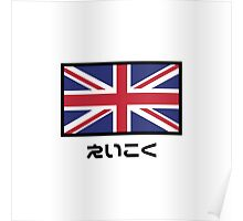 Great Britain Union Jack (Japanese Version) Poster