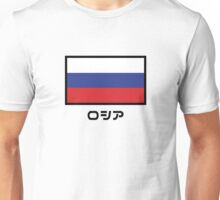 Russia National Flag (Japanese Version) Unisex T-Shirt