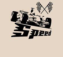 formula one, speed Unisex T-Shirt