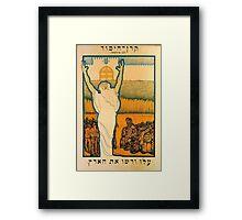 Israel Poster Framed Print