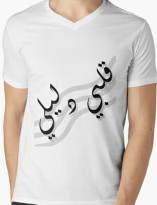 my heart is my guide (Arabic) Mens V-Neck T-Shirt