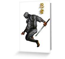Shadow Warrior Greeting Card