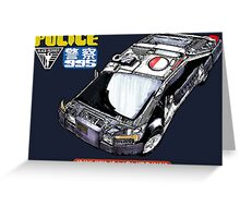 Blade Runner driver is monitored Greeting Card