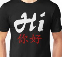 Say Hi in Chinese and English Unisex T-Shirt