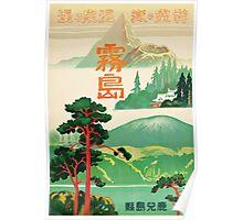 Vintage Travel Poster Japan  Poster
