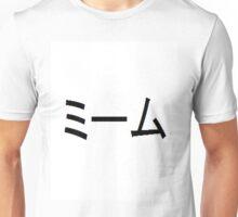 Meme Unisex T-Shirt