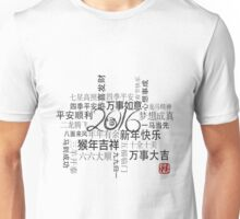 2016 Chinese New Year Word Cloud Background Unisex T-Shirt
