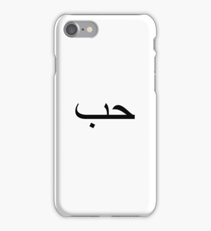 Love in Arabic iPhone Case/Skin