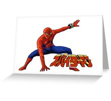 1978 Spider-Man Greeting Card