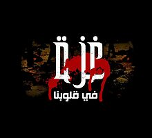 Gaza in our Hearts - غزة في قلوبنا by D. Abdel.