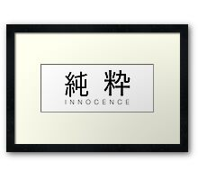 Innocence in Japanese Kanji Framed Print
