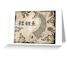 Koi Fish on Parchment Paper Greeting Card