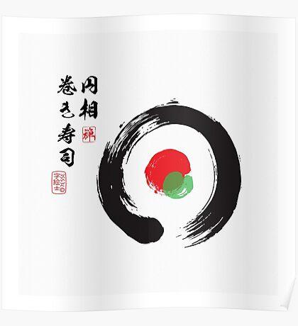 巻き寿司 円相 Poster