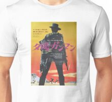Japanese For A Few Dollars More Unisex T-Shirt