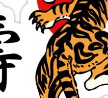 Shotokan Tiger and Kanji Sticker