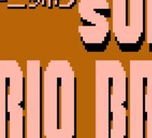 SMBJ Sticker