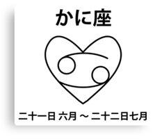 Japanese Zodiac - Kani - Cancer Canvas Print