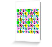 BEAUTIFUL MULTI COLORED GYMNAST LOVE DESIGN Greeting Card