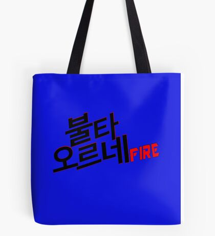 ♥♫Fire BTS-Bangtan Boys K-Pop Clothes & Phone/iPad/Laptop/MackBook Cases/Skins & Bags & Home Decor & Stationary♪♥ Tote Bag