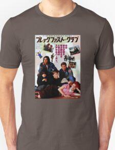Japanese The Breakfast Club Unisex T-Shirt