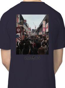 Puppets Classic T-Shirt