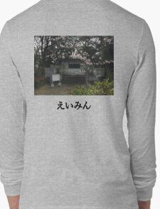 Eternal Sleep Long Sleeve T-Shirt