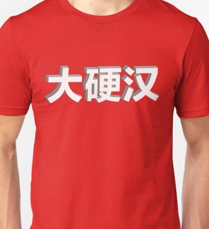 Big Tough Guy -  大硬汉 T-Shirt
