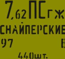 7.62x54R 7N1 Sniper spam can Sticker