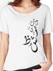 Arabic letters  Women's Relaxed Fit T-Shirt