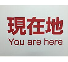 You Are Here - Tokyo Metro Sign Photographic Print