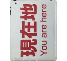 You Are Here - Tokyo Metro Sign iPad Case/Skin