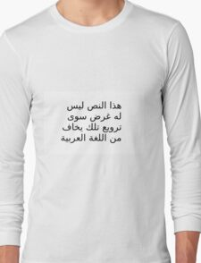 This text has no other purpose than to terrify those who are afraid of the Arabic language Long Sleeve T-Shirt