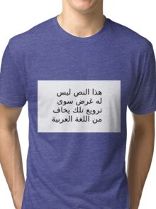 This text has no other purpose than to terrify those who are afraid of the Arabic language Tri-blend T-Shirt