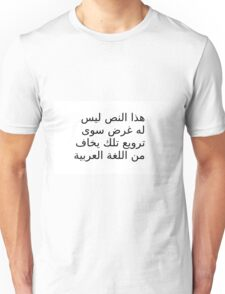 This text has no other purpose than to terrify those who are afraid of the Arabic language Unisex T-Shirt